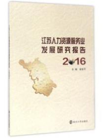 江苏人力资源服务业发展研究报告 . 2016