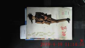 时装 秋 1989 3期