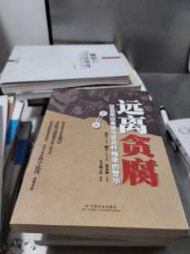 远离贪腐:2000年以来落马官员忏悔录的警示