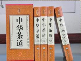 正版     藏书珍藏版--中华茶道/(精装)     正版     藏书珍藏版--中华茶道/(精装)   90226H