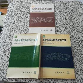 地壳构造与地壳应力文集 1.3.9(3本合售)