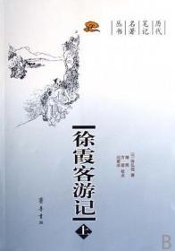 徐霞客游记(明)徐弘祖