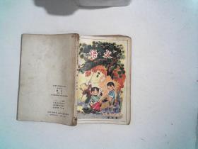 全日制十年制学校小学课本----语文【第三册】【试用本】