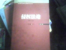 侵权法论(第二版)(16开)