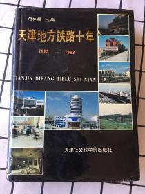 天津地方铁路十年(1983-1993)1993年一版一印 仅印3000册