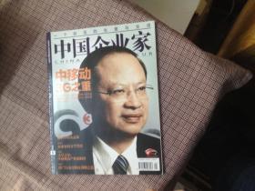 中国企业家2009年第5期