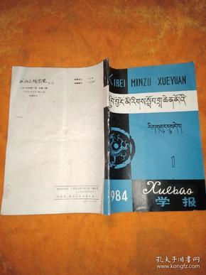 瑗垮��姘���瀛��㈠����  �插��绀句�绉�瀛�锛�������锛�1984锛�1