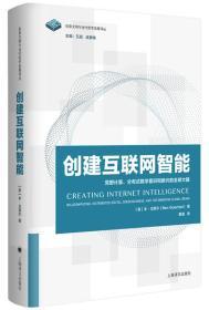 信息文明与当代哲学发展译丛·创建互联网智能:荒野计算、分布式数字意识和新兴的全球大脑
