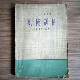 上海市大学教材:机械制图(非机械类专业用)