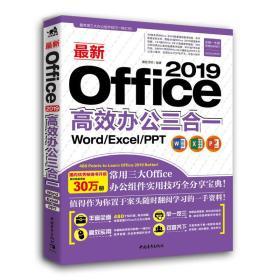 最新OFFICE2019高效办公三合一WORDEXCELPPT