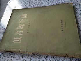 低音练习曲﹤孔科内作品九,54年1版,仅印1千册﹥