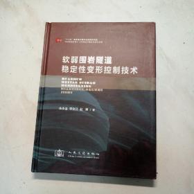 中国隧道及地下工程修建关键技术研究书系:软弱国岩隧道稳定性变形控制技术