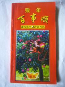 猴年百事顺:2004年历书
