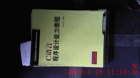 C语言程序设计能力教程
