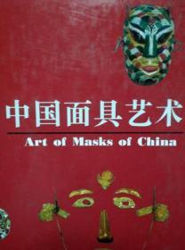 中国面具艺术