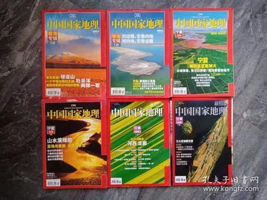 6本合售《中国国家地理》期刊 ,共6本,2006年2月/3月总第544期/545期,青海专辑 上、下,2010年1月/2月总第591期/592期,宁夏专辑上、下,2016年1月/2月 总第663期/664期,甘肃专辑 上、下   ZH