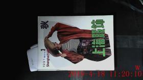 上海服饰 秋 1991 3期