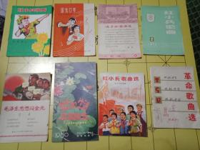 文革时期《湖南省小学试用课本---音乐》《全日制十年制小学试用课本--音乐》《湖南省中学试用课本--音乐》等   一共50多册和售