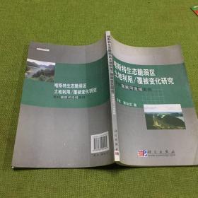 喀斯特生态脆弱区土地利用/覆被变化研究:贵州猫跳河流域案例