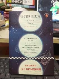 文学名著·读客经典:银河铁道之夜
