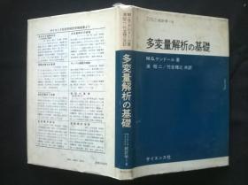 稀缺原版:多変量解析の基础 (32开签赠)
