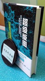 【超级版图 全球供应链、超级城市与新商业文明的崛起】美国经济学家帕拉格·康纳创作的经济理论著作,书中提出了一种理解当今世界格局下,国家竞争和地缘政治的新视角。