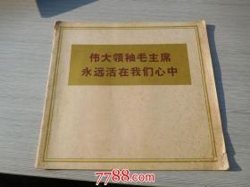 伟大领袖毛主席永远活在我们心中(12开平装 新闻展览图片 上海普及版第18期1976.9月)