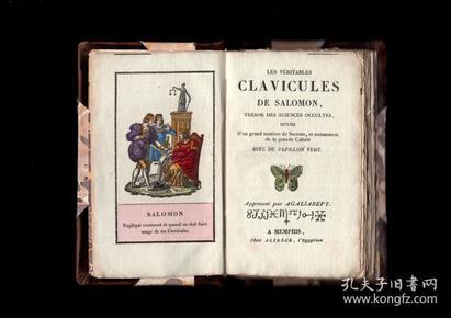 《真所罗门的钥匙或真魔法书》 黑魔法 手稿 魔典 魔法书 法本 1830年