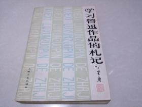 进修鲁迅作品的札记(增订本)