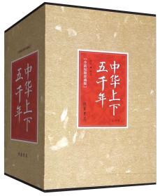 中华上下五千年(全新校勘珍藏版套装共4册)