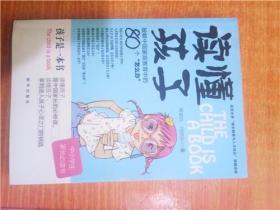 读懂孩子 破解中国家庭教育的80个怎么办