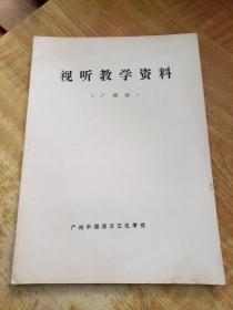 视听教学资料(广州话)(少见油印本教材)