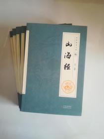 全民阅读文库-山海经(2 3 4 5 6五册)