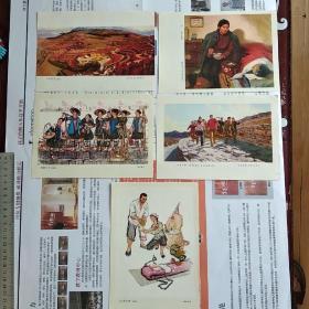 北京市工农兵美术作品选 2(5张合售)可以拆售