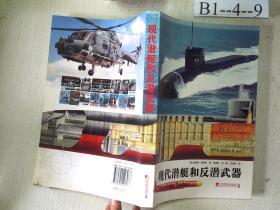 现代潜艇和反潜武器