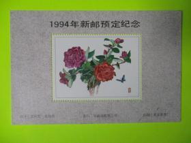 邮票样张:1994年新邮预定纪念
