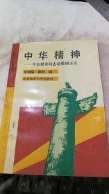 中华精神-中央领导同志论爱国主义.【一版一印 馆藏】