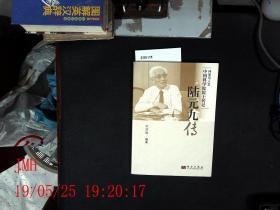 科学与人生中中国科学院院士传记  陆元九