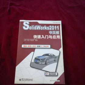 SolidWorks 2011中文版快速入门与应用 【含光盘】