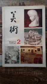 美术1982年第2期 (造型艺术特殊性研究;动向造型与素描的基本训练)