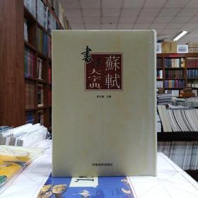 苏轼书法大字典
