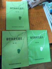 赫哲族研究通讯(第2、3、5期)3本合售