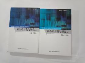 新医药开发与研究(上、下册)前沿科学技术丛书 (包邮)
