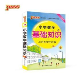 小学数学基础知识 正版 牛胜玉  9787538290745