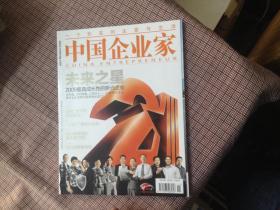 中国企业家2009年第11期