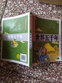 中国儿童文化启蒙必读系列-世界五千年(上)