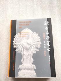 """德化白瓷艺术:丝路使者""""中国白""""再出发"""