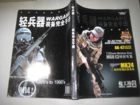 轻兵器WARGAME装备完全手册 无CD