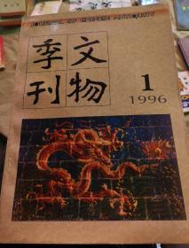 文物季刊1996.1