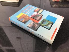 环境科学知识词典
